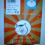20060530_2052_000.jpg