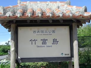 竹富島�A.JPG